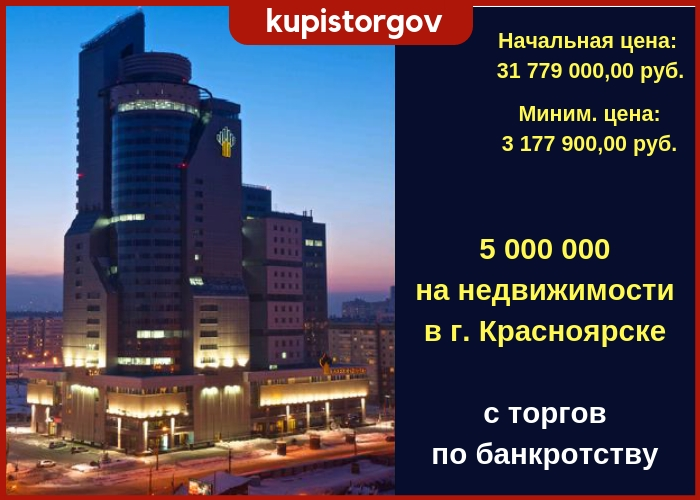 торги по банкротству в красноярске